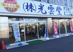 光雲堂 厚木店01