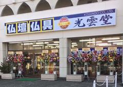 光雲堂 保土ヶ谷店