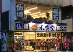 光雲堂 鶴見駅前店