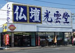 光雲堂 上尾店01