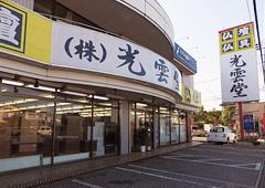 光雲堂 鎌ヶ谷店01