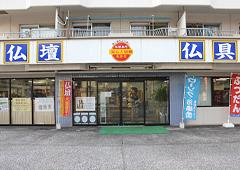 光雲堂 品川店01
