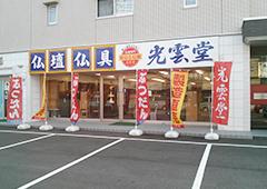 光雲堂 高津店01