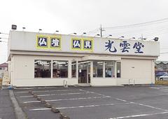 光雲堂 成東店01