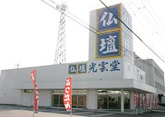 光雲堂 水海道店01