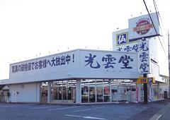 光雲堂 八千代店01