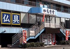 光雲堂 藤沢店01