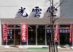 光雲堂 新所沢店
