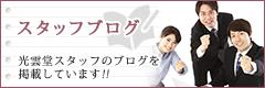 光雲堂 スタッフブログ