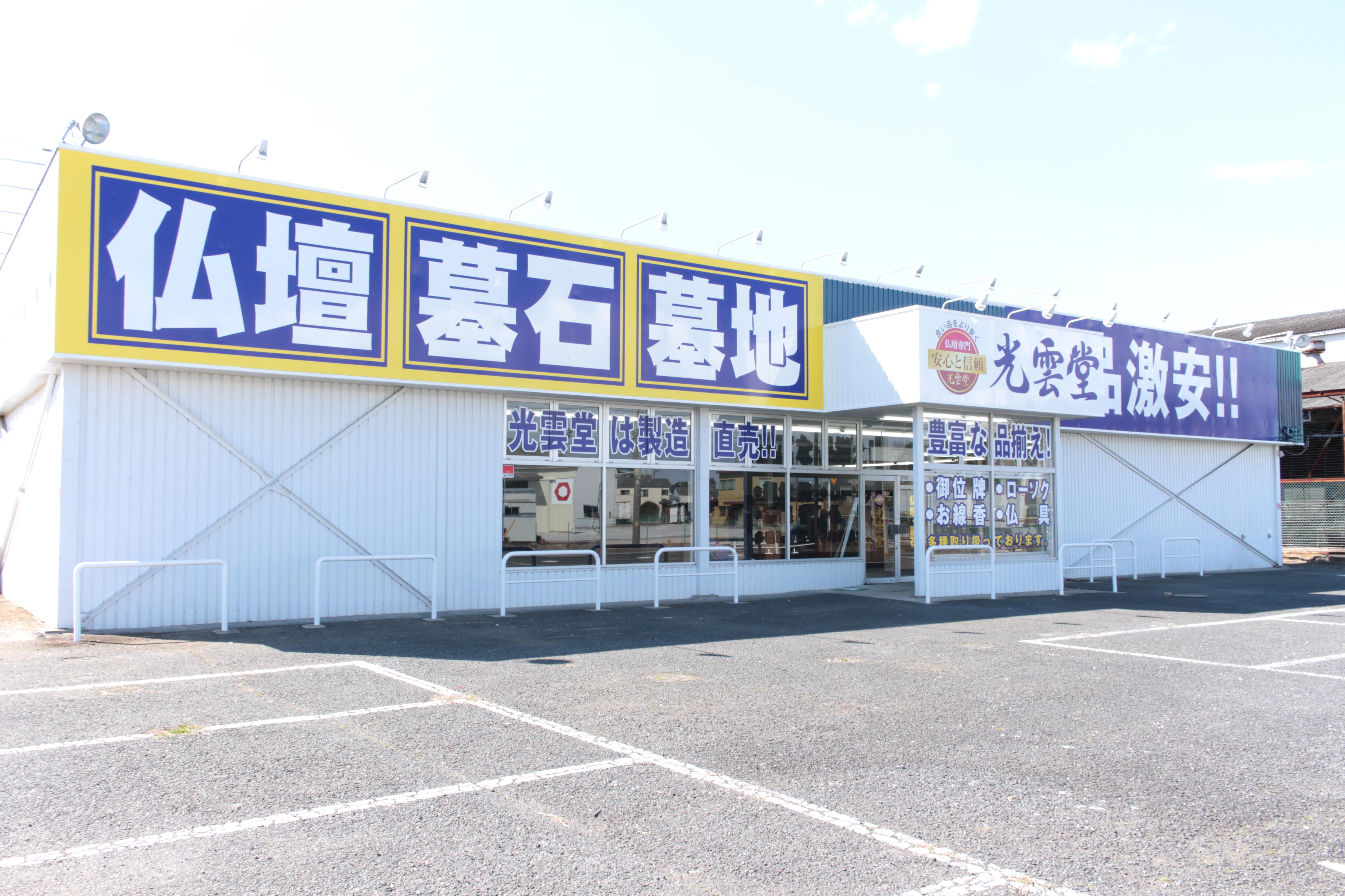 光雲堂 野田店01