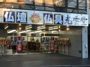 oizumi_gakuen_out